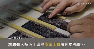 皮革, 工藝, 皮雕
