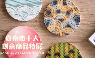 台南市十大創意商品特展