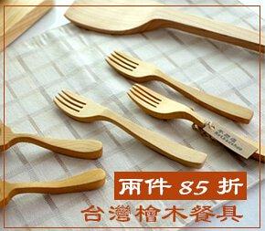 不差店 台灣檜木 手作餐具系列 任選兩件 85 折