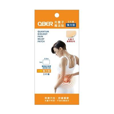 QBER 光量子魔法貼-強力型2入 (原價159)
