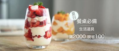 [涼夏輕食專區] 夏日餐桌必備生活道具 滿 NT$ 2000 現省 100