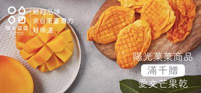 陽光菓菓 sunnygogo 無添加台灣水果/果乾 滿千送果乾