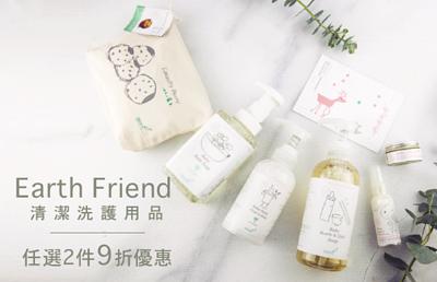Earth Friend 清潔洗護用品 任選兩件9折優惠