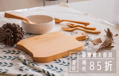 不差店台灣檜木餐具任選兩件85折優惠