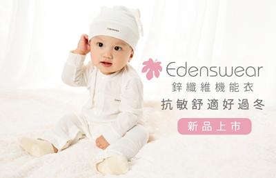 Edenswear 伊登詩 - 抗敏舒適居家服飾