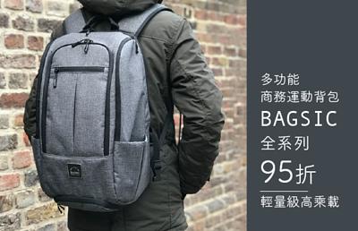 BAGSIC 經典後背包
