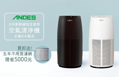 [現省5000元] 訂購 日本 ANDES Bio Micron 空氣清淨機 贈送濾網一組 讓您五年不用購買濾網