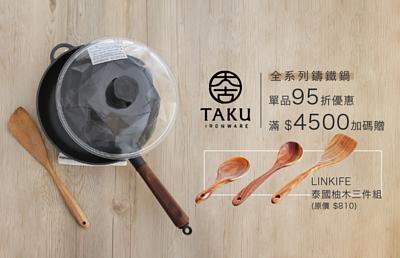 大古鐵器全系列鑄鐵鍋 滿 NT$ 4500 贈送 LINKIFE 泰國柚木廚具三件組 (原價 810)
