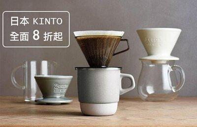 日本KINTO商品 單品 8 折起 咖啡器具/餐具/水壺應有盡有