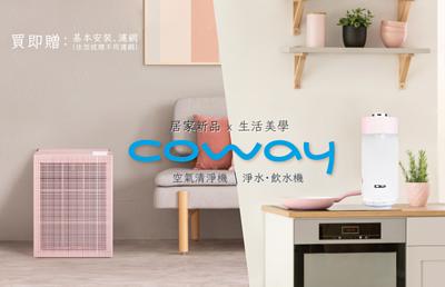 coway 格威 全球最大的居家淨水器品牌
