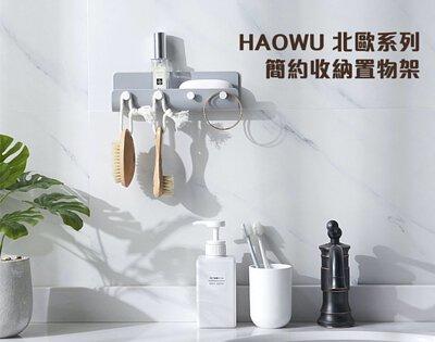 HAOWU 北歐風格 簡約時尚壁掛小物收納置物架 (白/灰 雙色可選)