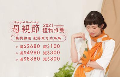2021母親節禮物推薦|哎喔幫您精挑細選
