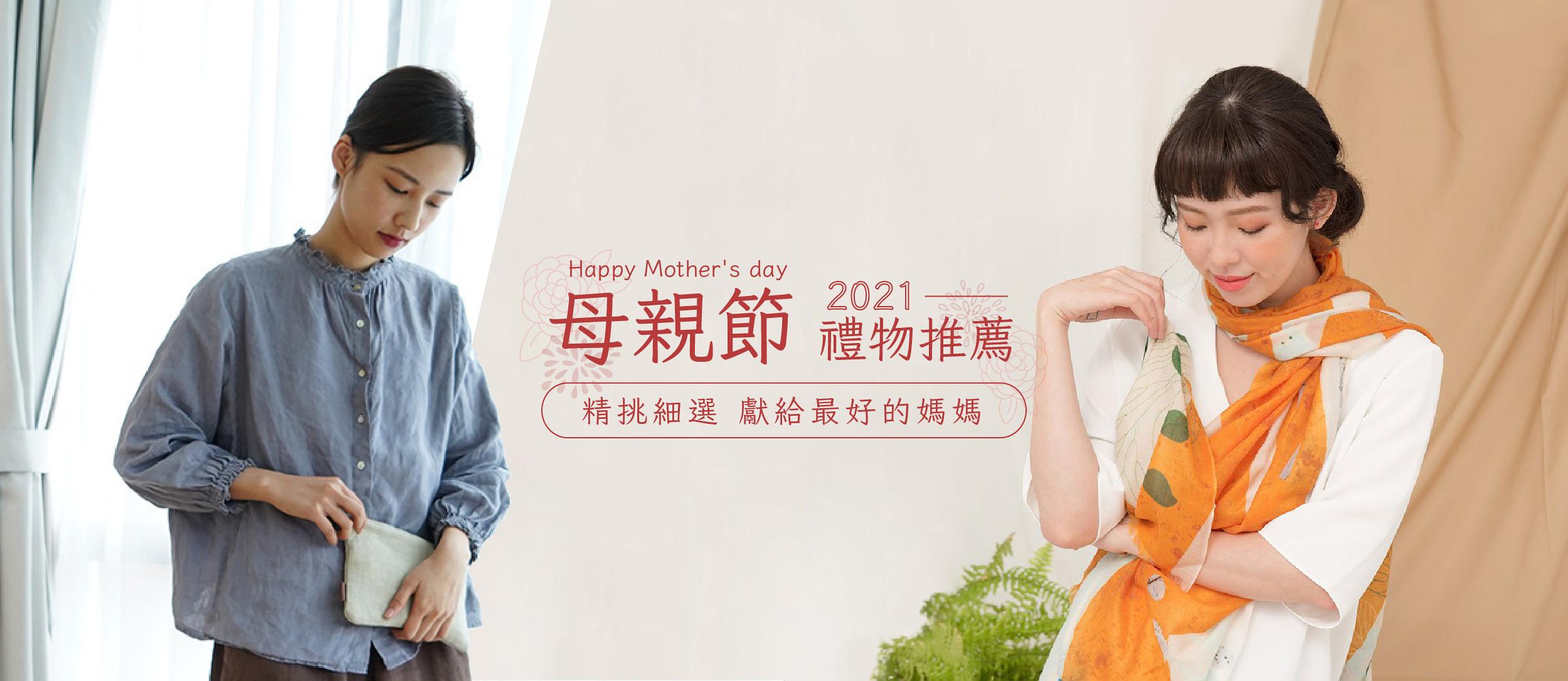 2021母親節禮物推薦|哎喔幫您精挑細選-1