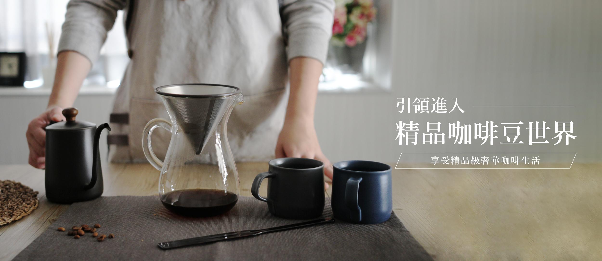 引領您進入精品咖啡豆的世界|哎喔生活雜良