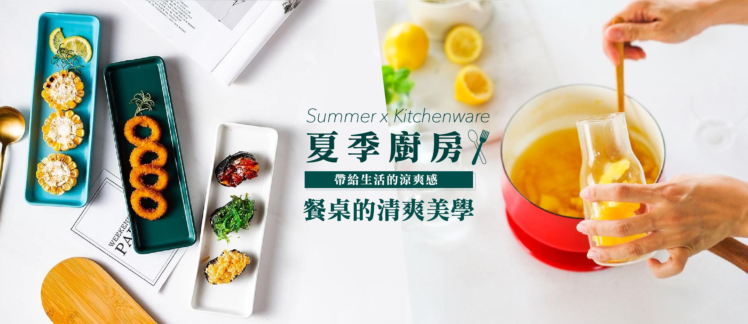 夏季廚房餐桌的清爽美學|哎喔優惠專場