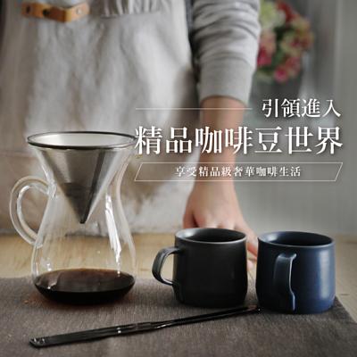 引領您進入精品咖啡豆的世界