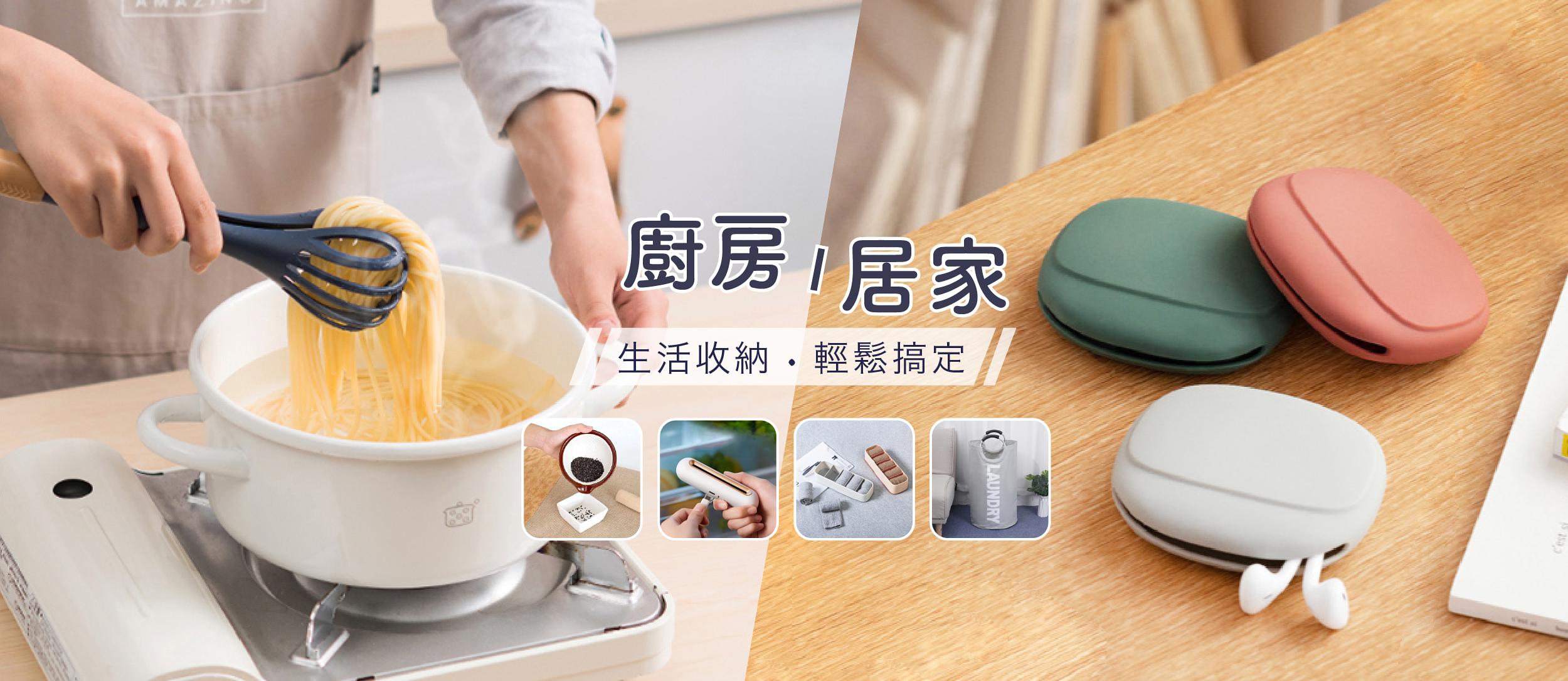 廚房&居家生活收納輕鬆搞定 便利收納輕量級選品分享
