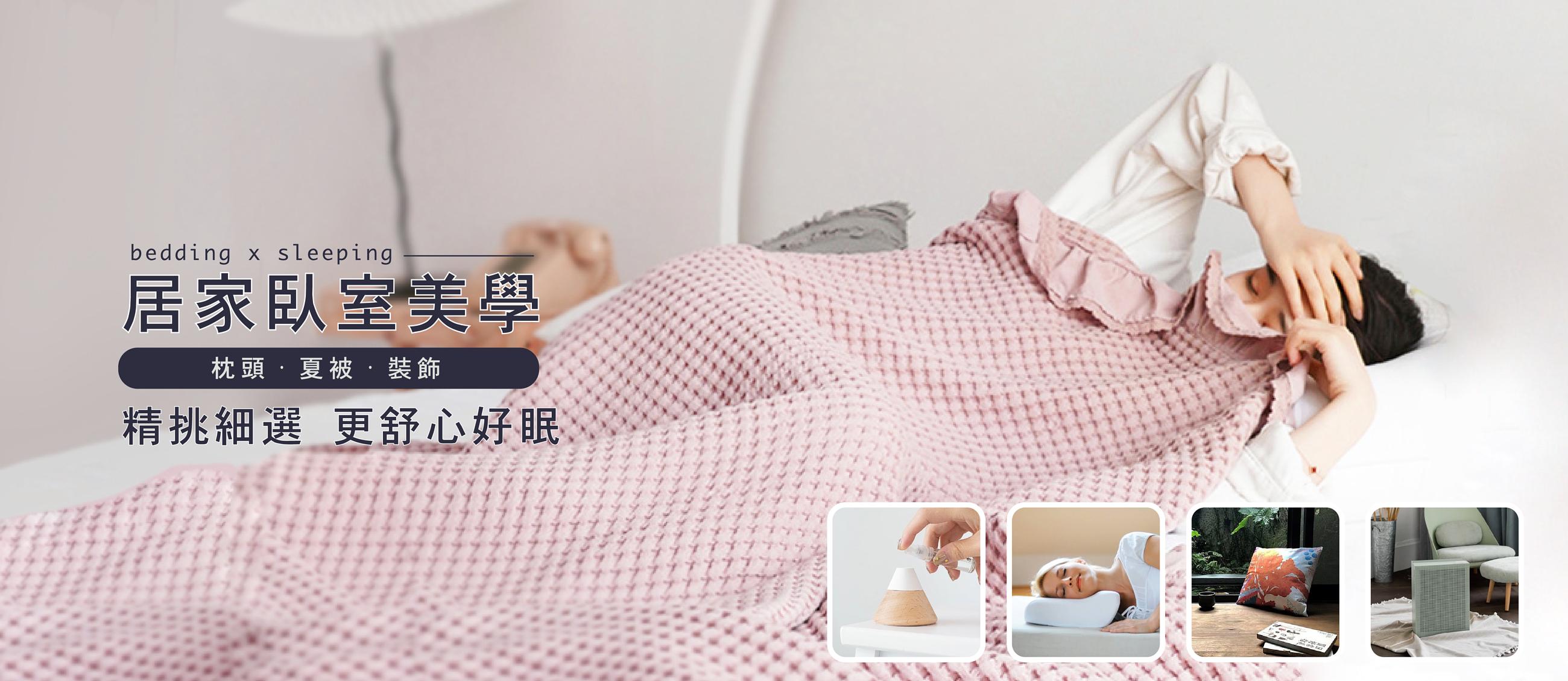 臥室美學 這樣的選品更舒心好眠