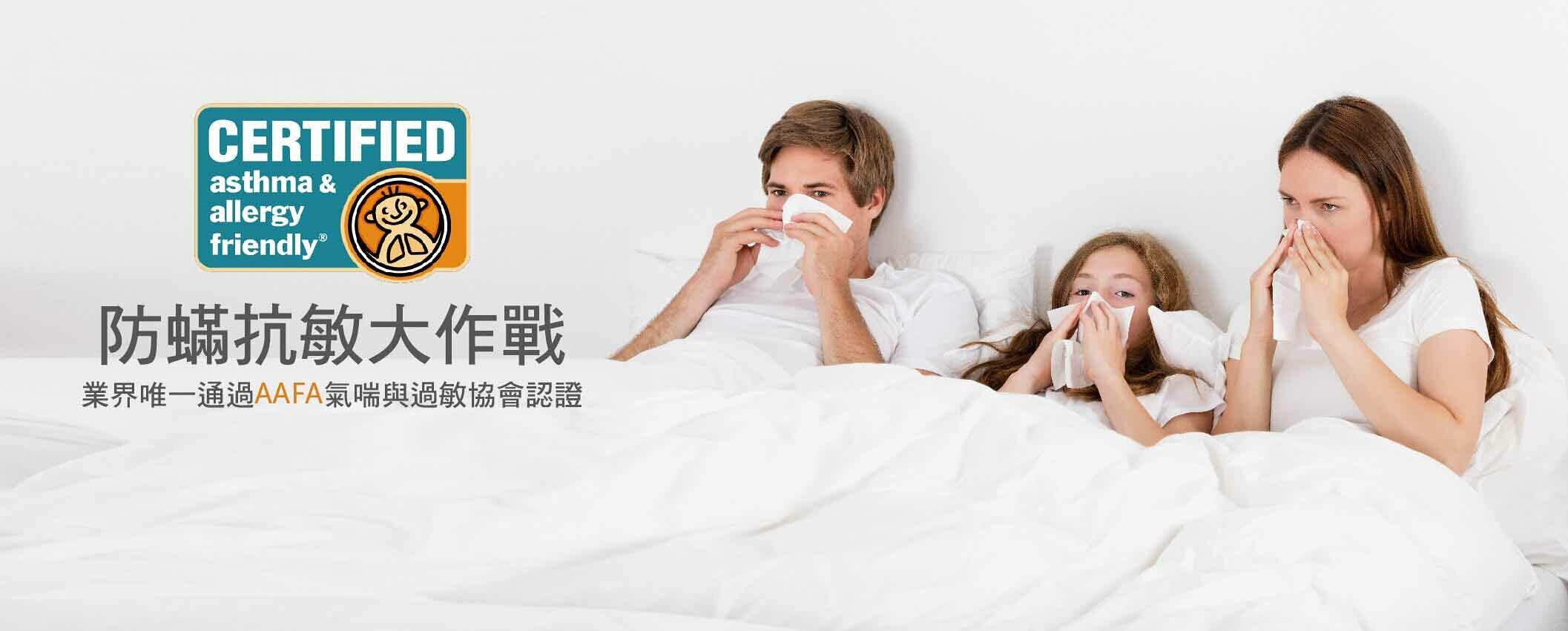 全包式保潔墊/枕頭套,打造低敏防蟎高睡眠品質環境!
