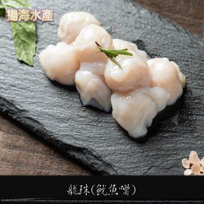 魷魚嘴/龍珠(超級明星商品)