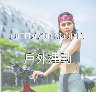 戶外運動  登山 健行 游泳