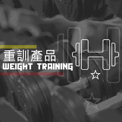 重量訓練 健力 健美 重訓 舉重