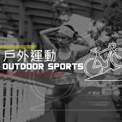 戶外運動 登山 腳踏車 鐵馬 鐵人三項 爬山 健行