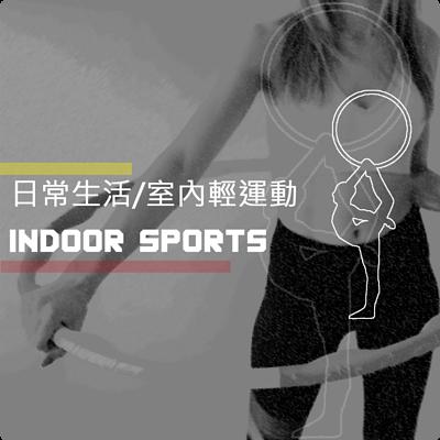 日常生活 室內運動 瑜珈 筋膜