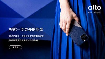 Alto皮革手機殼配件