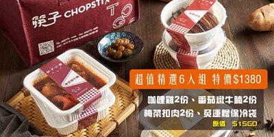 筷子推薦-超值精選雞豬牛6入組