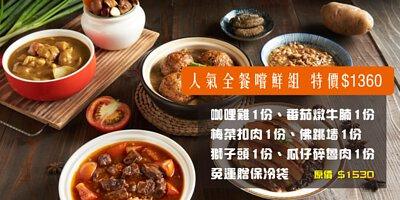 筷子小廚-人氣全餐嚐鮮組 特價1360元