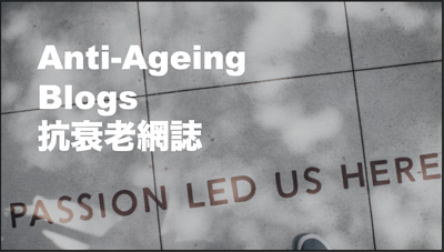 Anti-Ageing Blogs 抗衰老網誌