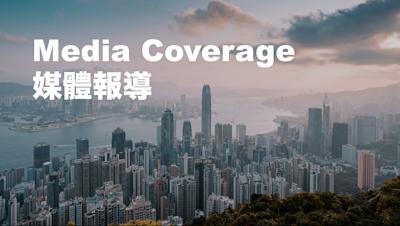Media Coverage 媒體報導 | RejunBio