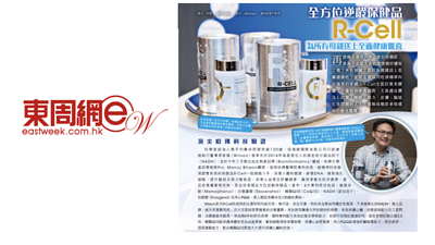 香港東周刊報導 | Eastweek.com