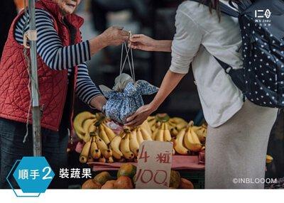 使用情境2 │順手裝蔬果 傳統市場買蔬果, 無拘又無塑。