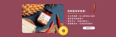 發酵鳳梨辣椒醬,辣椒醬,天然發酵,辣感,無農藥,無農藥食材,無添加