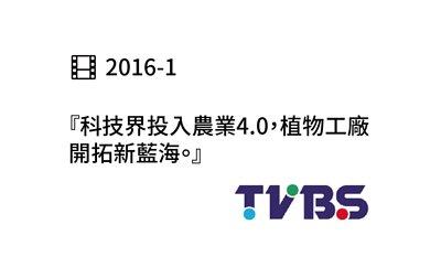 2016年tvbs媒體報導