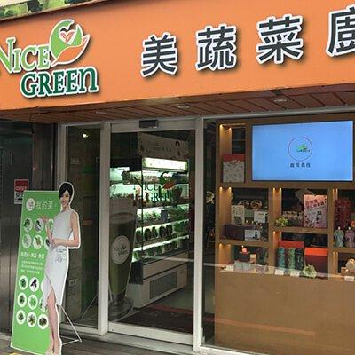NICE GREEn 臨沂東門店