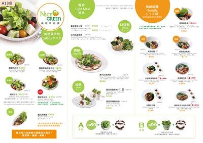 A13店菜單