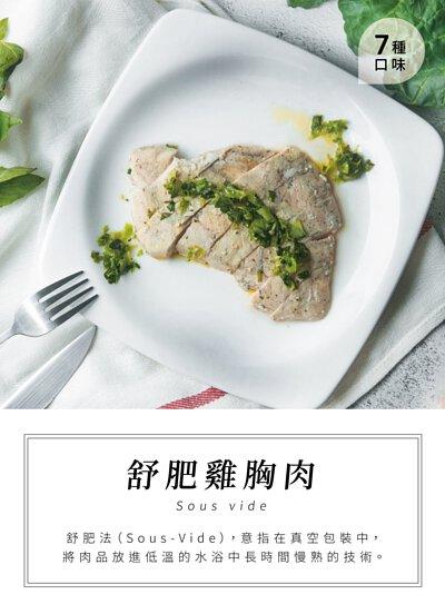 盤子上面有已經切片好的舒肥雞跟叉子,總共有7種口味