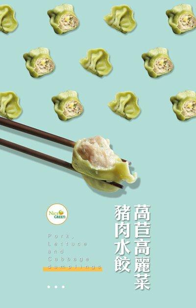 圖片上有很多好吃的豬肉高麗菜萵苣水餃