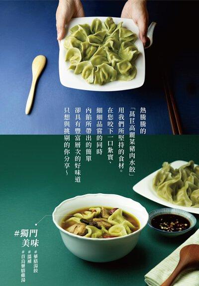 熱騰騰的豬肉高麗菜萵苣水餃,美蔬菜的萵苣製成的水餃皮,每一口都吃進滿滿的膳食纖維,食材新鮮堅持用最好的,具有豐富層次只想與你分享