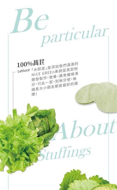 100%的萵苣粉製成水餃皮,只有這邊才有的營養美味