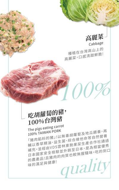 堅持選用國產豬肉、高山高麗菜