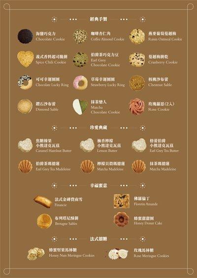 法式手工餅乾