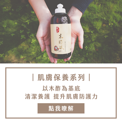 木酢達人肌膚保養系列
