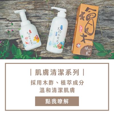 木酢達人肌膚清潔系列