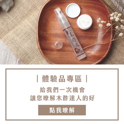 木酢達人體驗品專區
