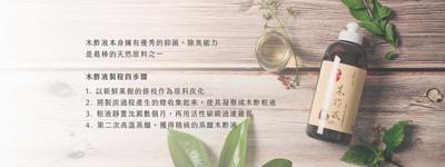 Taiwan,dawoko,woodvingar,snq,木酢液,環境,抗菌,除臭,天然
