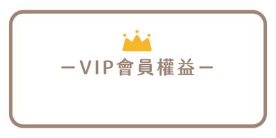 木酢達人VIP會員權益